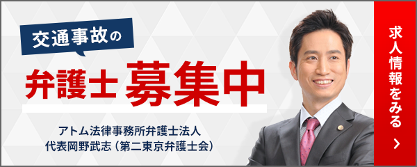 交通事故の弁護士募集中 アトム法律事務所弁護士法人