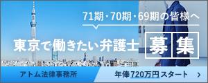 71期・70期・69期の皆様へ 東京で働きたい弁護士「募集」 刑事事件の弁護士カタログ