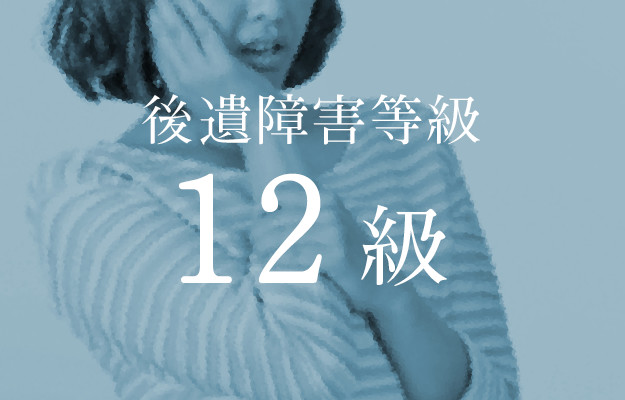 【後遺障害12級】交通事故で後遺症…逸失利益・慰謝料など高額な賠償判例5選