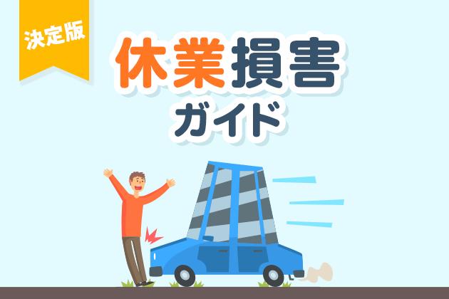 交通事故の休業損害|仕事別計算方法を紹介!補償期間がいつまでかのカギは!?