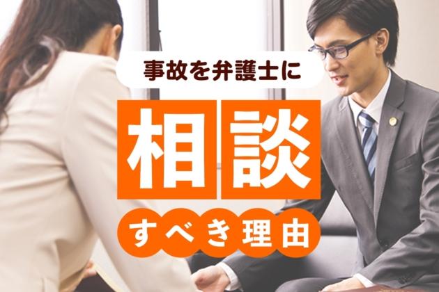 【ちょっとまった!】示談前に交通事故相談を弁護士にすべき理由!?