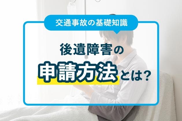 【必見】後遺障害の申請方法とは?後悔しない等級認定を目指そう!