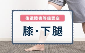 交通事故による膝の痛みが取れない…膝・下腿の後遺症(後遺障害)の種類は?