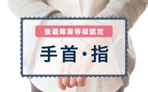 交通事故による手首・手指の後遺障害とは?慰謝料はいったいいくら?