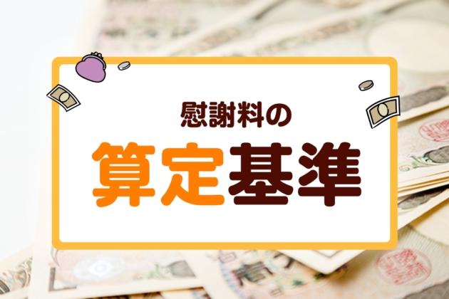 【慰謝料の算定基準】弁護士に依頼すれば相場まで増額!?