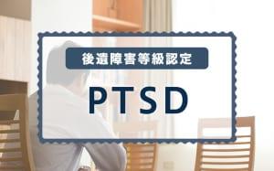交通事故でPTSDが発症!?被害者のための後遺障害認定ガイド