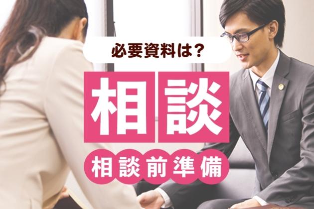 交通事故|弁護士相談の必要資料は?|被害者の準備マニュアル