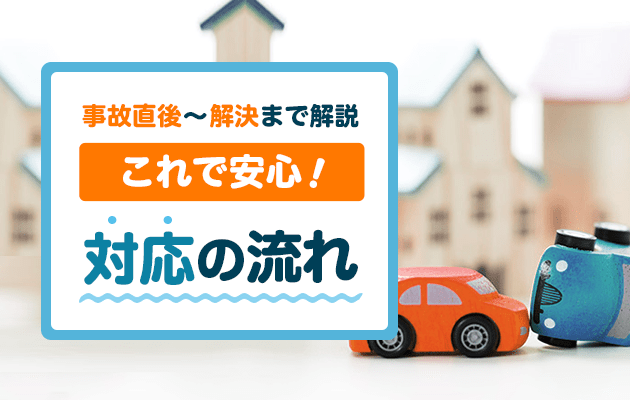 【これで安心】事故直後から解決までの交通事故対応の流れを専門家が解説!