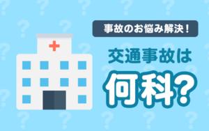 【お悩み解決】交通事故は病院の何科に!?診断書とは!?治療費の支払は誰が!?