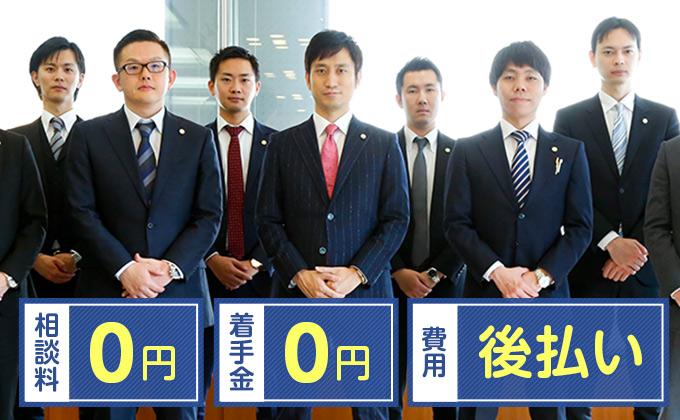 アトム法律事務所名古屋支部