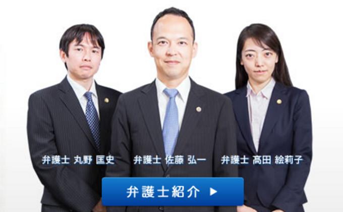 弁護士法人備前法律事務所
