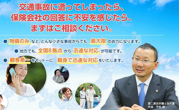 弁護士法人平松剛法律事務所大阪事務所