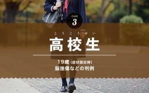 女子高校生の交通事故慰謝料|2億1891万円の判例を弁護士が解説