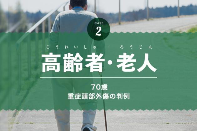 70歳高齢者・老人の交通事故の死亡慰謝料|5647万円の判例を弁護士が解説