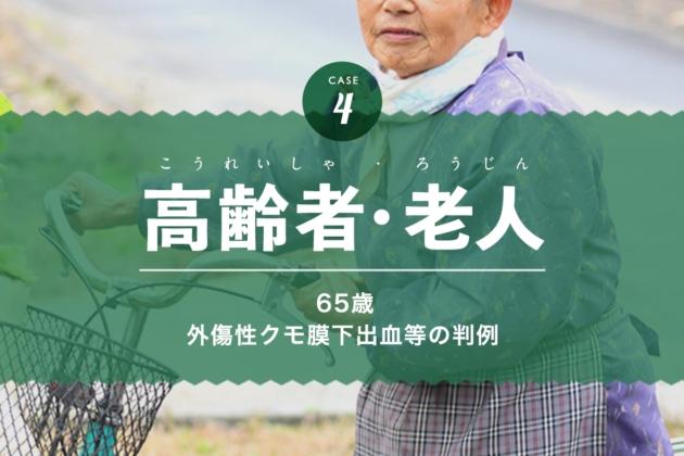 65歳高齢者・老人の交通事故の死亡慰謝料|4906万円の判例を弁護士が解説