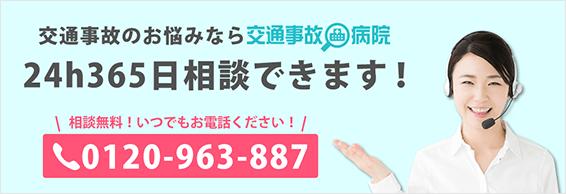 交通事故のお悩みなら交通事故病院 24h365日相談できます!