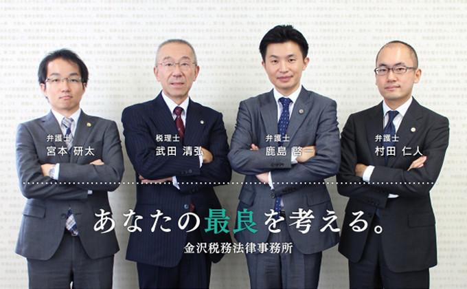 弁護士法人金沢税務法律事務所