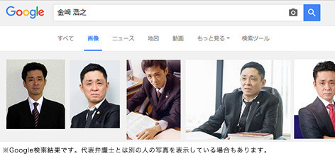 金﨑 浩之のgoogle検索結果