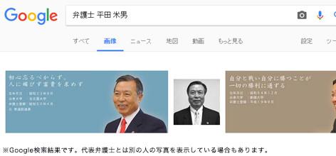 平田 米男のgoogle検索結果