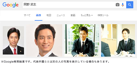 岡野 武志のgoogle検索結果