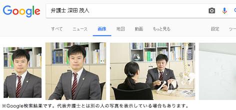 深田 茂人のgoogle検索結果