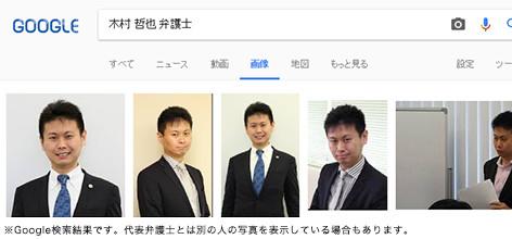 木村 哲也のgoogle検索結果