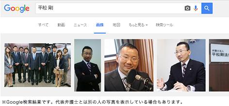 平松 剛のgoogle検索結果