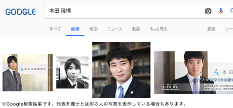 本田 隆慎のgoogle検索結果