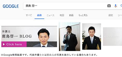 鹿島 啓一のgoogle検索結果