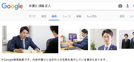 須賀 正人のgoogle検索結果