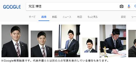 兒玉 博信のgoogle検索結果