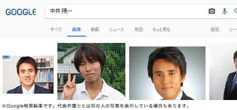 中井 陽一のgoogle検索結果