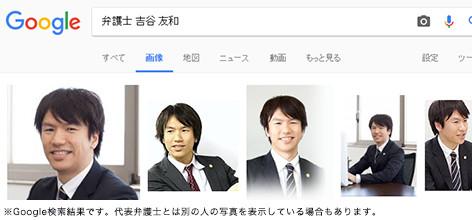 吉谷 友和のgoogle検索結果