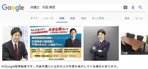 杉田 英史のgoogle検索結果
