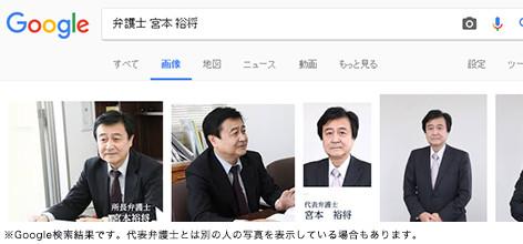 宮本 裕将のgoogle検索結果