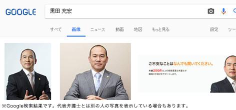 黒田 充宏のgoogle検索結果
