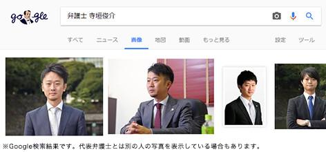 寺垣 俊介のgoogle検索結果