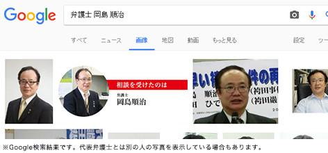 岡島 順治のgoogle検索結果