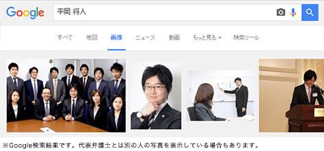 平岡 将人のgoogle検索結果