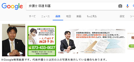 田邊 和喜のgoogle検索結果