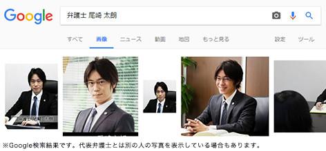 尾崎 太朗のgoogle検索結果