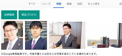 伊藤 一星のgoogle検索結果