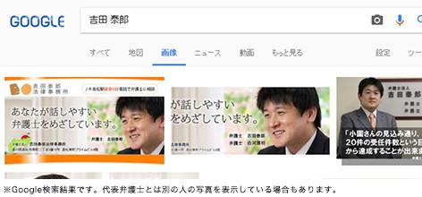 吉田 泰郎のgoogle検索結果