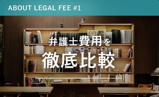 弁護士費用を徹底比較