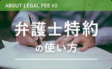 弁護士費用特約の使い方