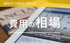 弁護士費用の相場を徹底調査|交通事故のケース【2017最新版】