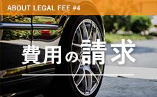 知らないと損!交通事故の弁護士費用を相手方に請求する方法は?