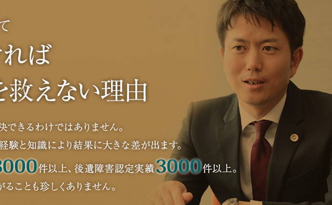 弁護士法人サリュ大阪事務所