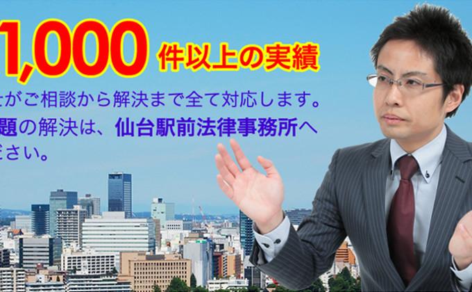 仙台駅前法律事務所